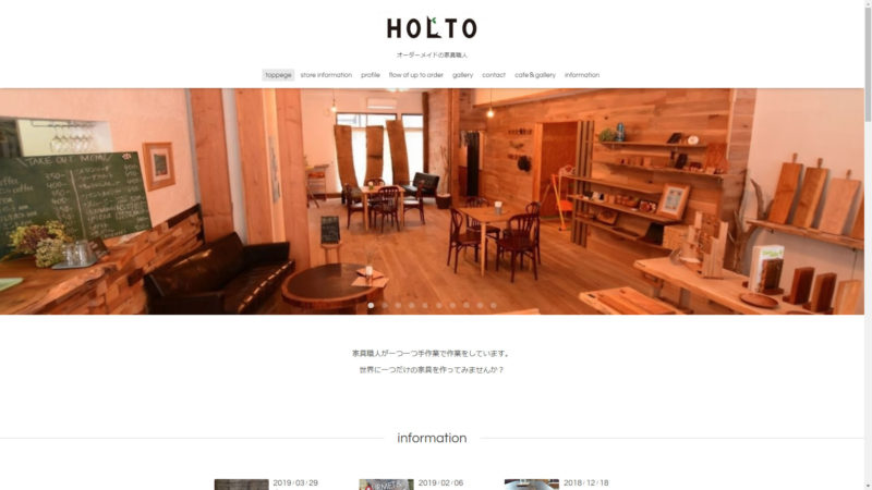HOLTO オーダーメイドの家具職人 秋田