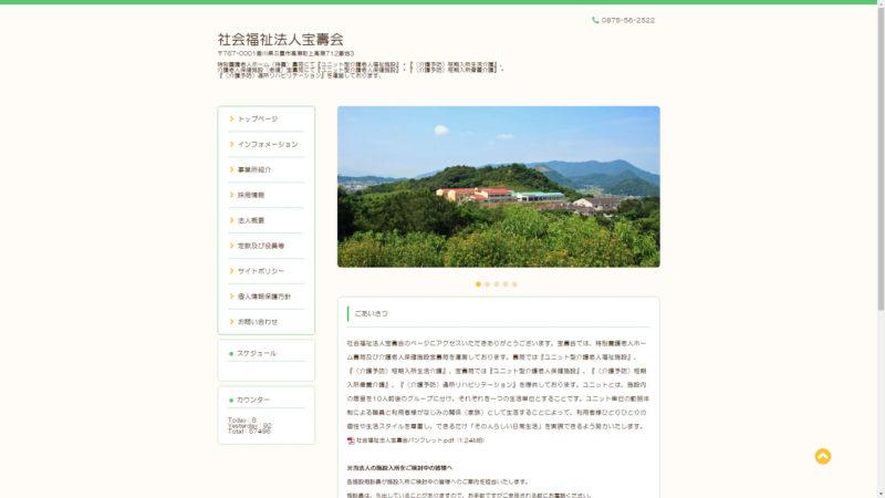 社会福祉法人宝壽会