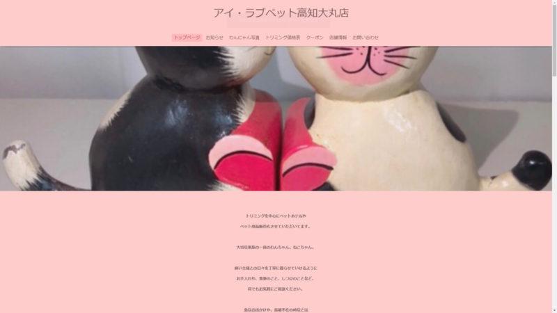 アイ・ラブペット高知大丸店