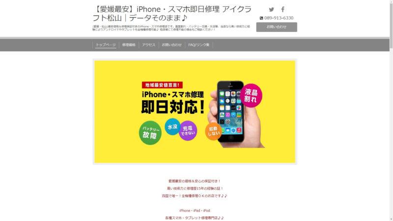【愛媛最安】iPhone・スマホ即日修理 アイクラフト松山