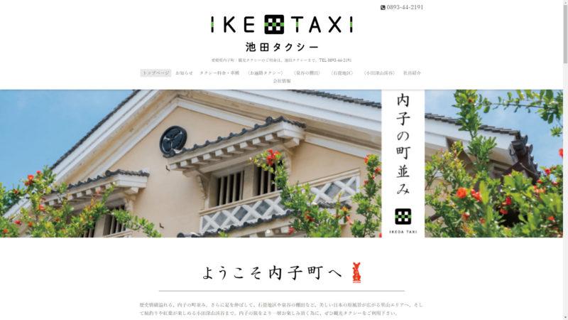 池田タクシー|内子町観光