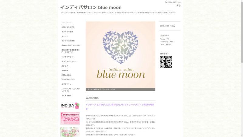 インディバサロン blue moon