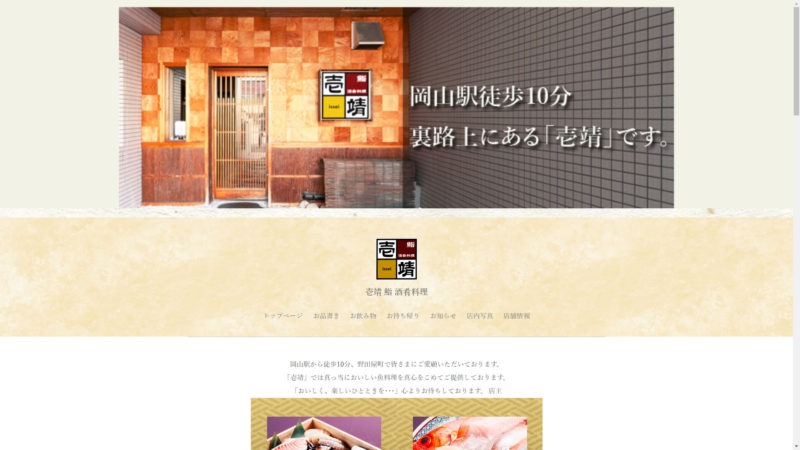 壱靖  鮨 酒肴料理 <岡山駅徒歩10分、野田屋町>