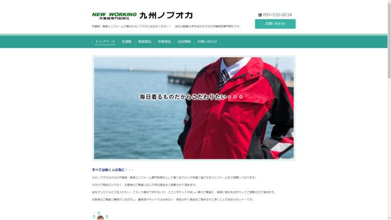 九州ノブオカ|大分の作業服・職場ユニフォーム卸専門商社
