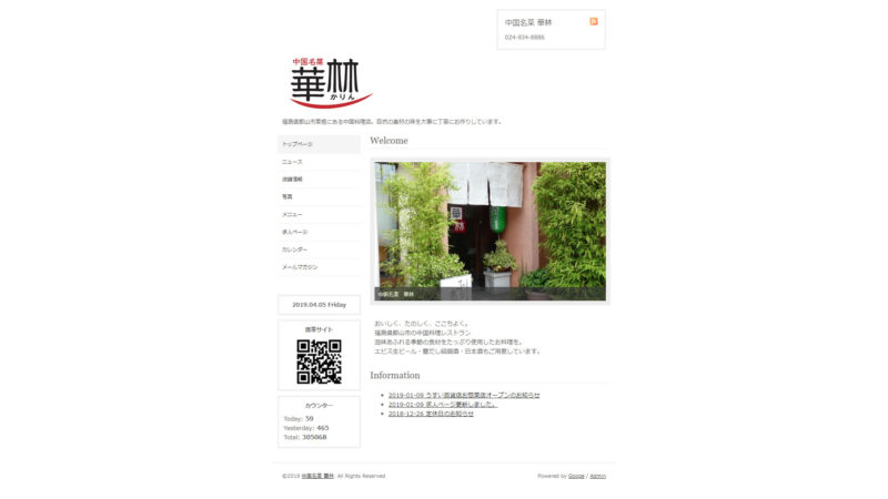 【 中国名菜 華林 】 福島県郡山市の中国料理店