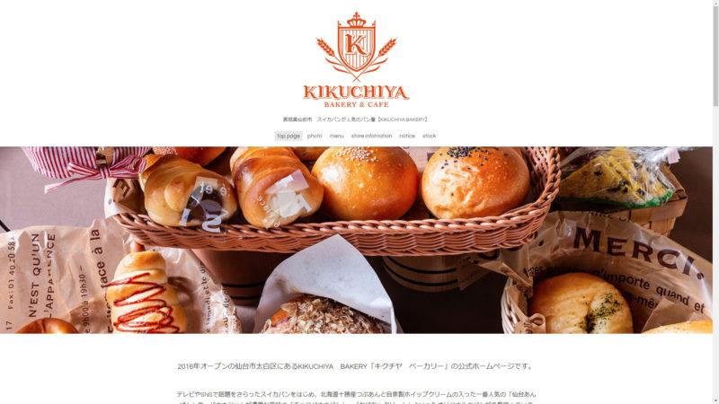 宮城仙台のスイカパンが名物のパン屋|KIKUCHIYA BAKERY