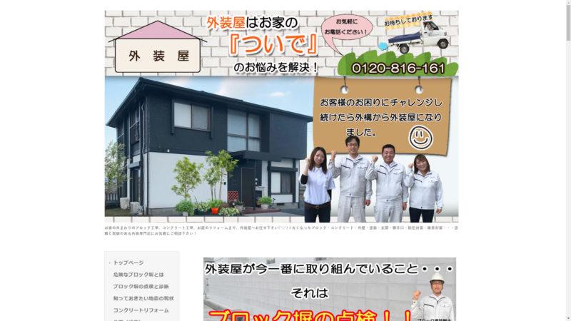 香川県のブロックひび割れ、補修工事は外装屋にお任せ!