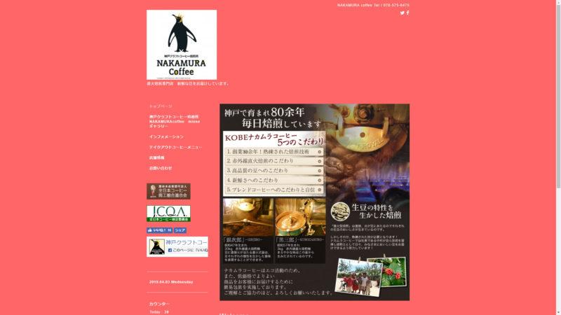 神戸クラフトコーヒー焙煎所 NAKAMURAcoffee