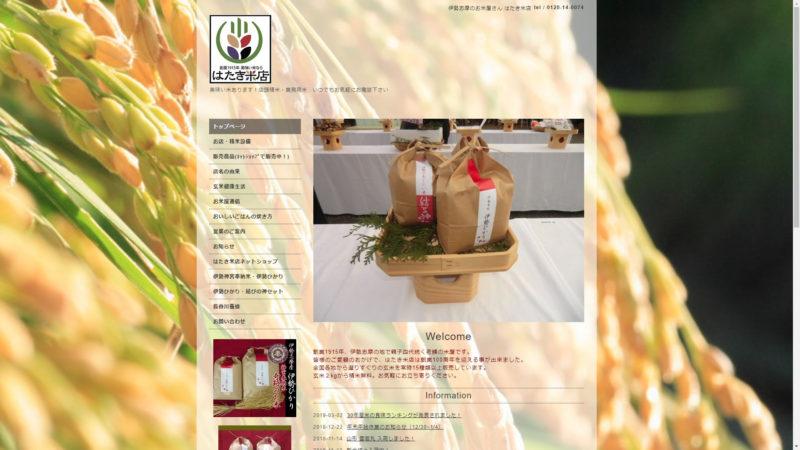 伊勢志摩のお米屋さん はたき米店 「美味い米あります!」