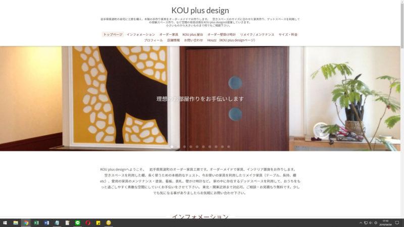 KOU plus design : 岩手県紫波町のオーダー家具
