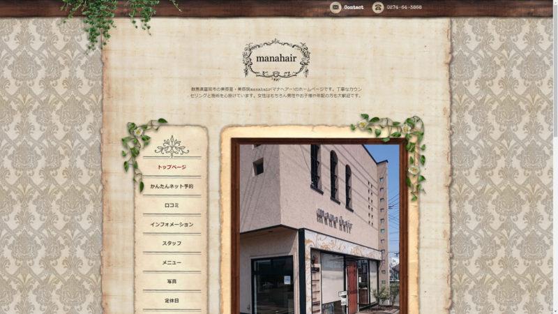 manahair(マナヘアー)/群馬県富岡市の美容室・美容院