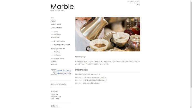 Marble マーブル カフェ 花巻  麹 コーヒー 雑貨