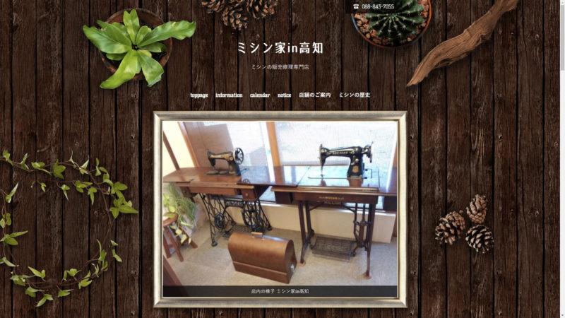 ミシン家in高知・ミシンの販売修理専門店