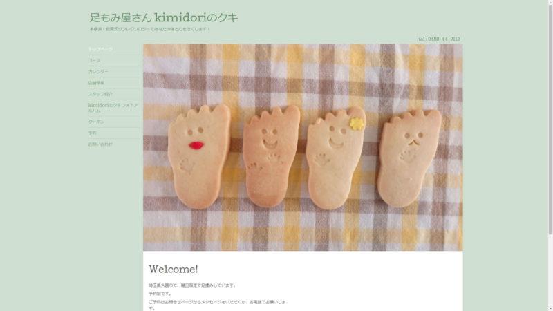 足もみ屋さん kimidoriのクキ