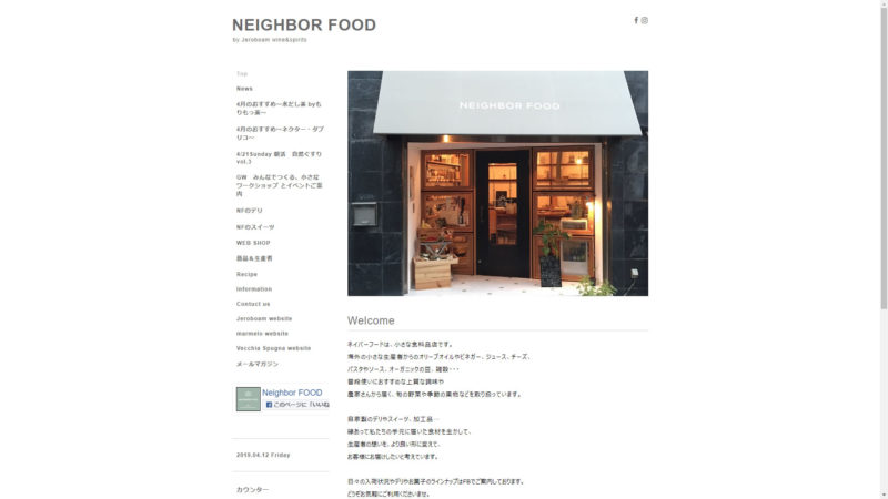 NEIGHBOR FOOD