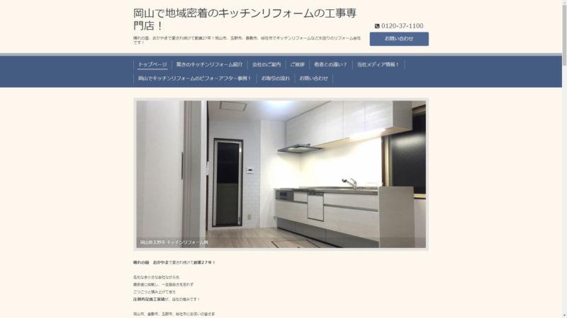 驚きのビフォーアフター!岡山でキッチンリフォームの工事専門店!
