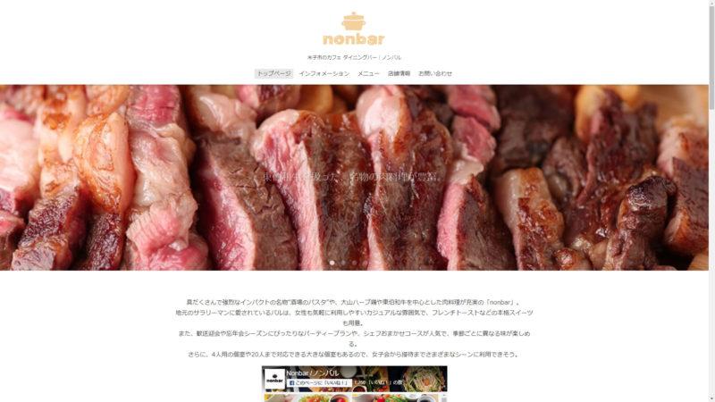 米子市のカフェ ダイニングバー 肉料理とパスタの店 nonbar |ノンバル