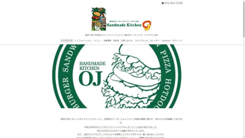 ハンドメイドキッチンOJ 福岡学研都市店|西区の黒毛和牛バーガー ランチ テイクアウト