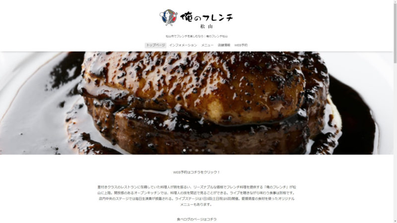 松山市にあるフレンチ料理店|俺のフレンチ松山【公式HP】