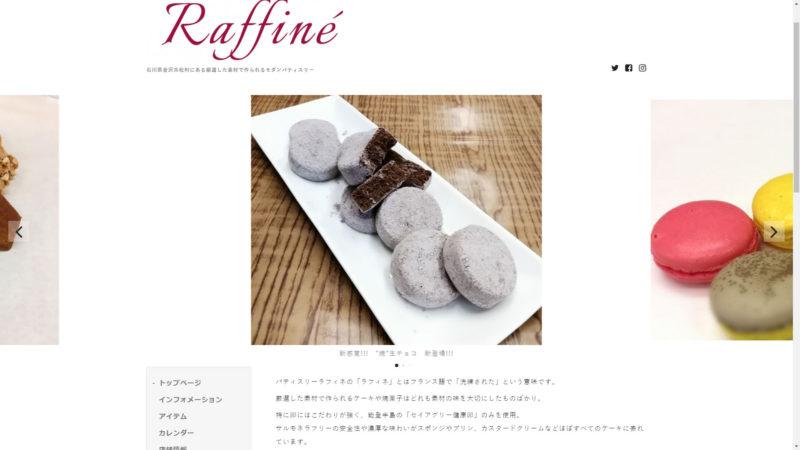 Pâtisserie Raffiné ~パティスリーラフィネ~|石川県金沢市のケーキ屋