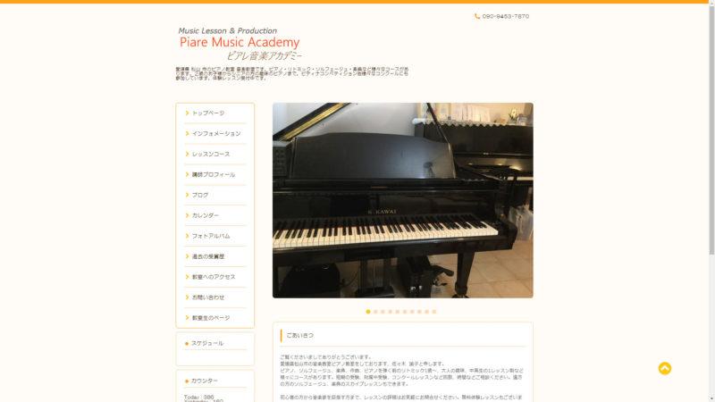 ピアレ音楽アカデミー|愛媛 松山市のピアノ教室