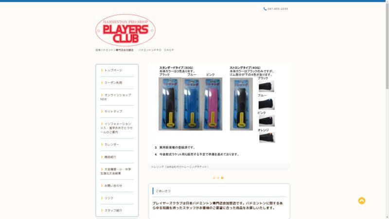 プレイヤーズクラブ(香川県)バドミントン専門店