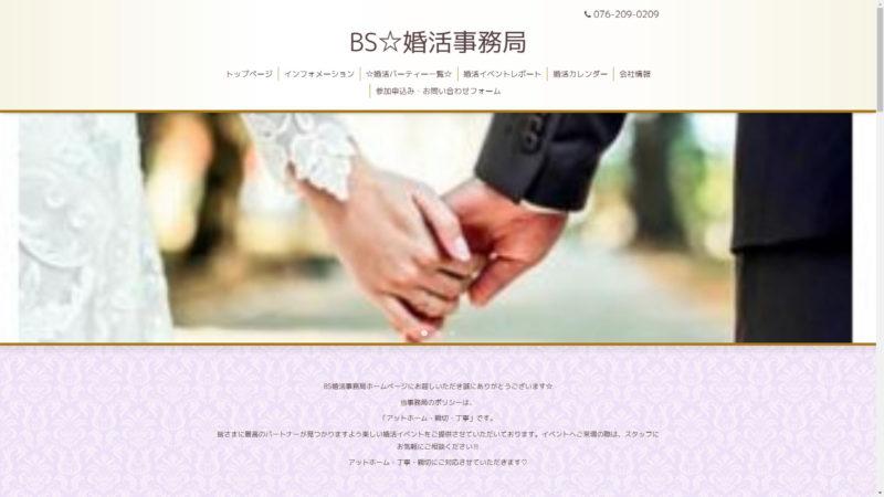 BS☆婚活事務局