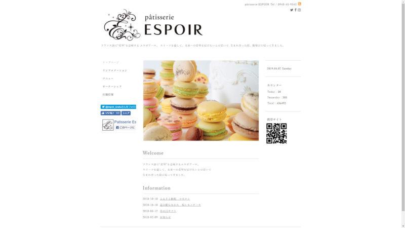福岡県飯塚市のケーキ店pâtisserie ESPOIR(パティスリーエスポワール)