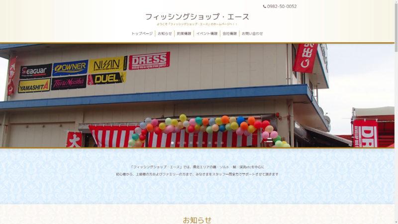 フィッシングショップ・エースのホームページです