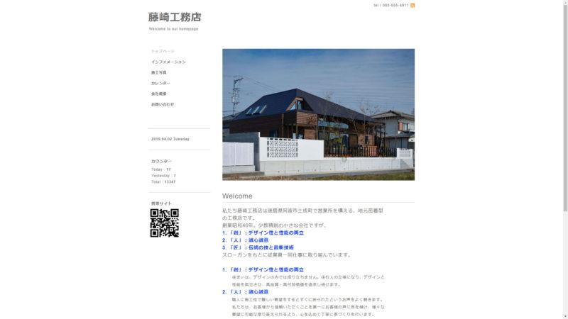 藤崎工務店