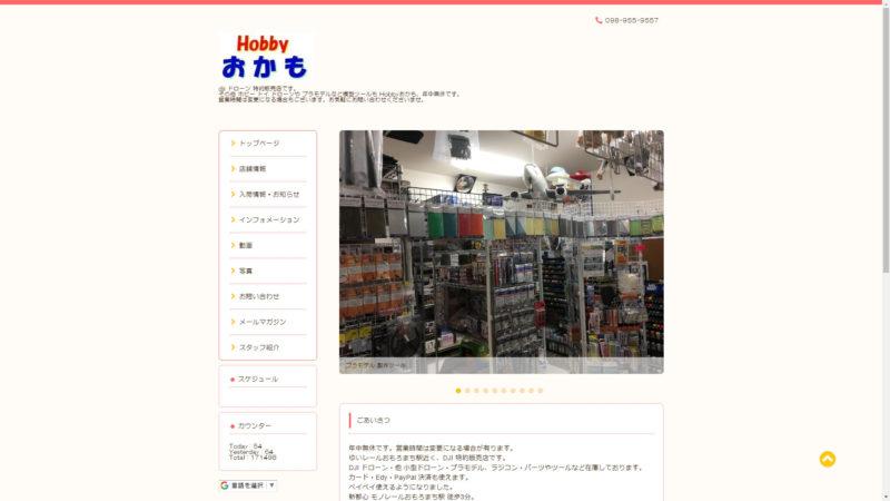 沖縄のホビー用品店。ドローン・プラモデル・模型やフィギュアなど製作ツール・塗料など