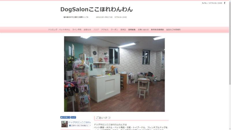 福井市 福井県 トイプードル 子犬 交配 フレンチブルドッグ ブリーダー