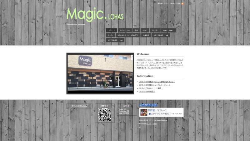 日本,島根県,益田市,美容室,美容院,ヘアサロン,美容室・マジック,ヘッドスパ