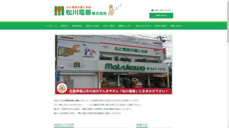 松川電器(株)|広島県福山市の「心と電気の通じる店」