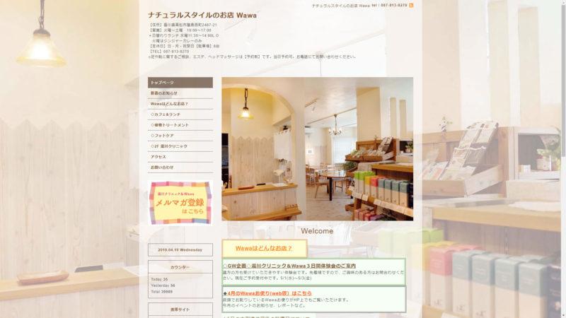 ナチュラルスタイルのお店 Wawa(香川県高松市)