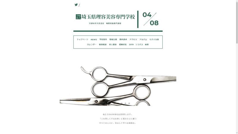 美容学校 美容師 メイク 美容部員 美容専門 埼玉県 学費