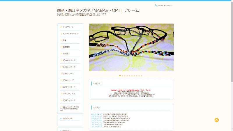 国産・鯖江産メガネ「SABAE・OPT」フレーム