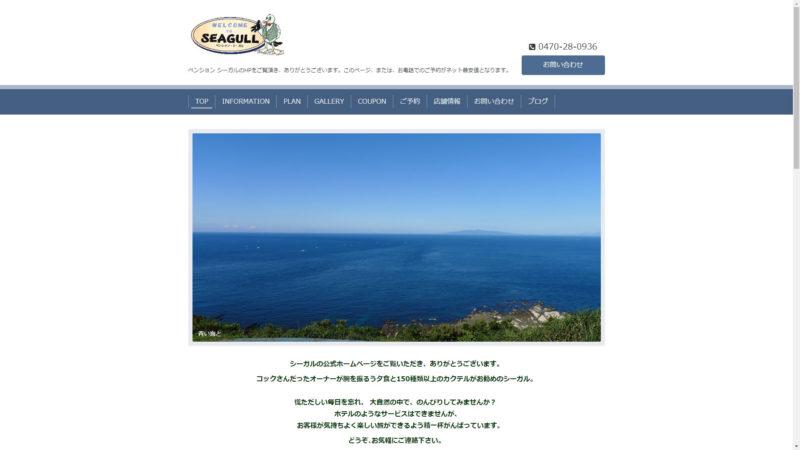 千葉県館山市、ペンション シーガルのホームページです。
