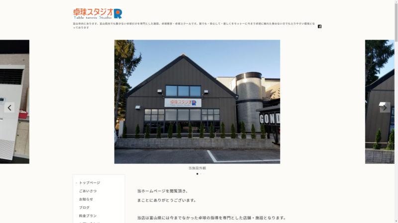 富山県内最大級の卓球教室・卓球スクール|卓球スタジオR