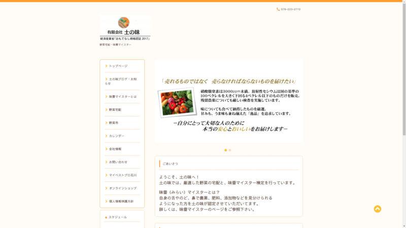 野菜宅配・味蕾マイスター「土の味」