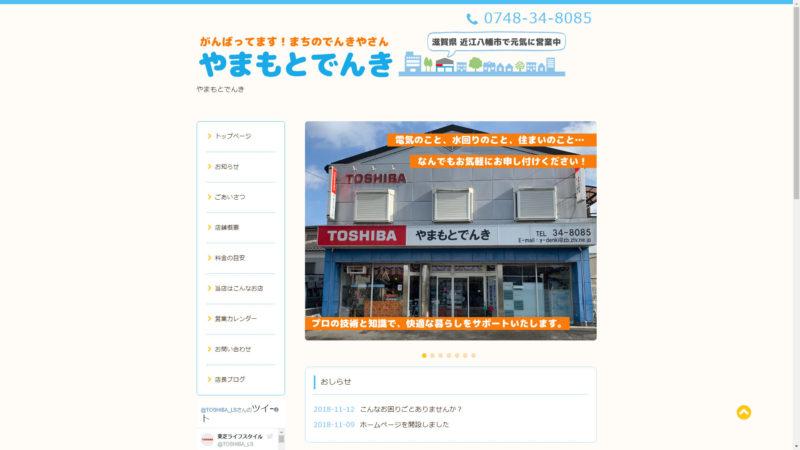 ようこそやまもとでんきへ|滋賀県近江八幡市の電気屋さん