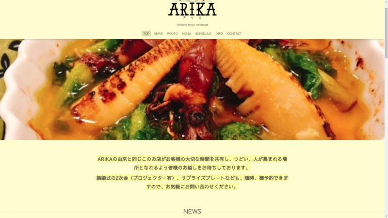 洋食 no ARIKA