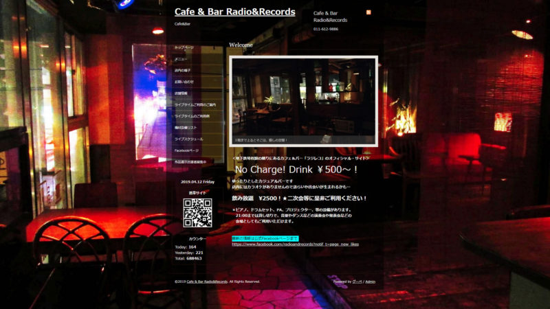 Cafe & Bar Radio&Records