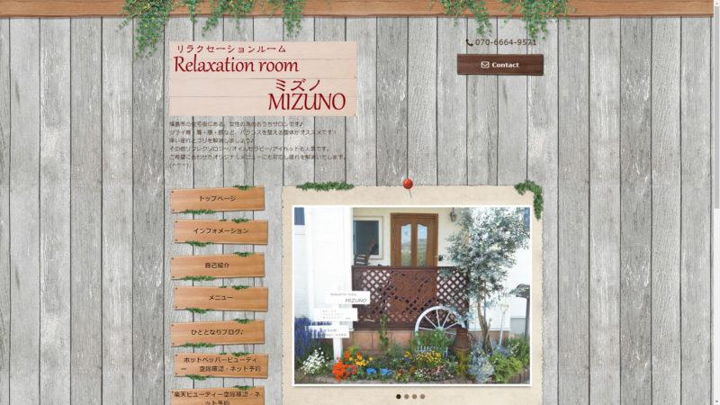 Relaxation room MIZUNO  リラクセーションルーム ミズノ