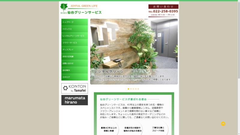 株式会社仙台グリーンサービス|宮城県仙台市