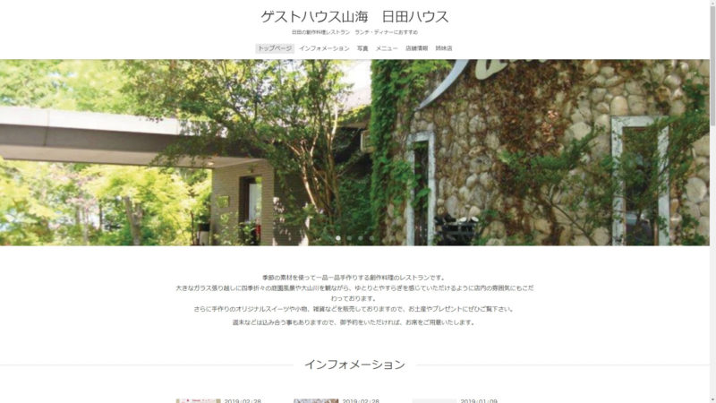 ゲストハウス山海 日田ハウス | 創作料理レストラン ランチ・ディナーにおすすめ