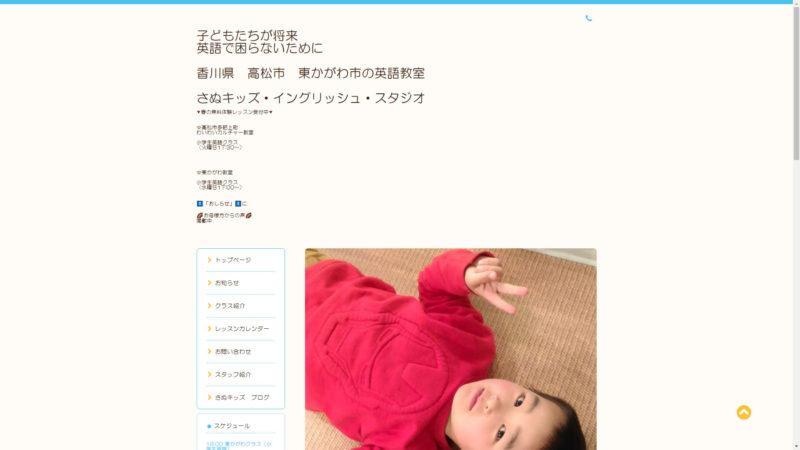 香川県高松市子供英語 さぬキッズ・イングリッシュ・スタジオ