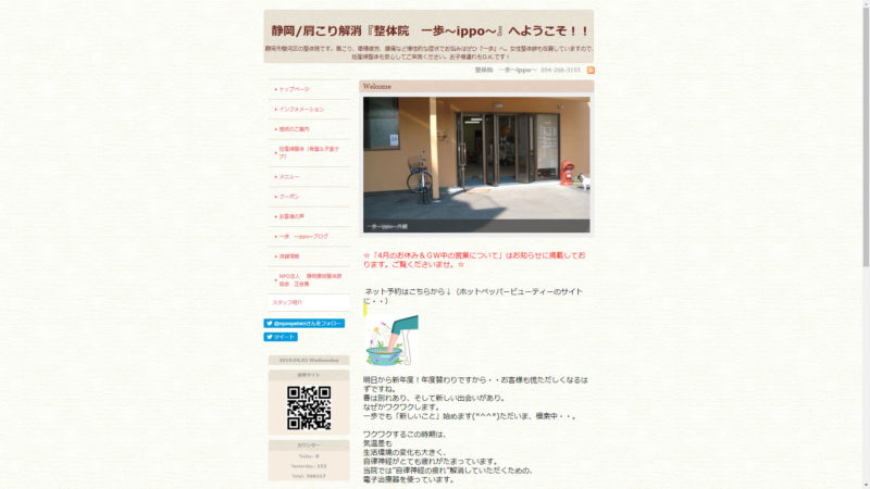静岡/肩こり解消『整体院 一歩~ippo~』へようこそ!!