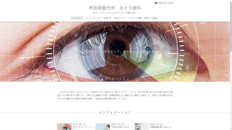 さとう眼科 能代 眼科 のしろ 佐藤 コンタクト
