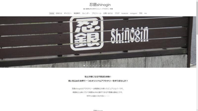 忍銀shinogin